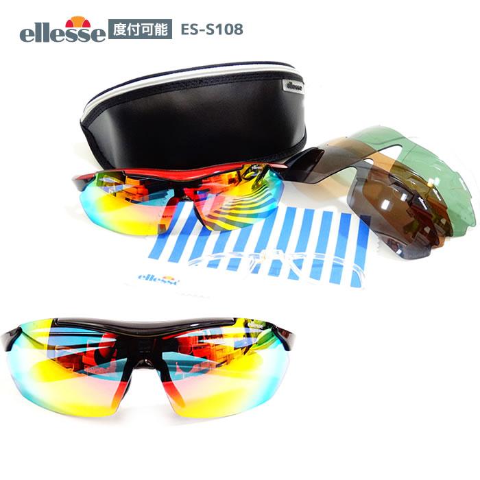 エレッセスポーツサングラス 【ES-S108】(ミラー含む交換レンズ5枚セット)レンズ交換/度入れ可能[送料無料][度付きサングラス][スポーツサングラス][サングラス]