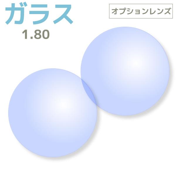 【オプションレンズ2枚1組】TSL ガラスレンズ 1.80 マルチコート[送料無料]