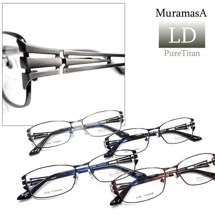 2019年NEW純チタンmuramasA LD(メタルフレーム)度付メガネセット[眼鏡セット][送料無料][メタル][ナイロール][チタン][鼻パット交換可][1.60薄型非球面レンズ付]