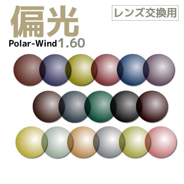 【レンズ交換用レンズ2枚1組】偏光レンズ PolarWind:1.60球面オリジナルカラーレンズ ポラウィンド[送料無料]
