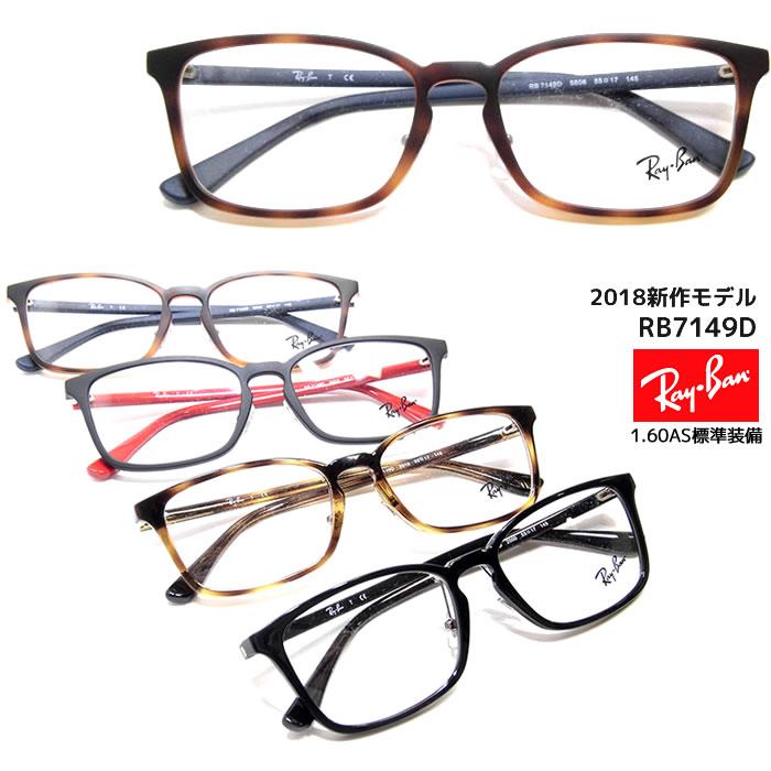[国内正規品]Rayban(レイバン) [RB7149D] 度付メガネセット[眼鏡セット][送料無料][セル][1.60薄型非球面レンズ付][鼻パット交換可]
