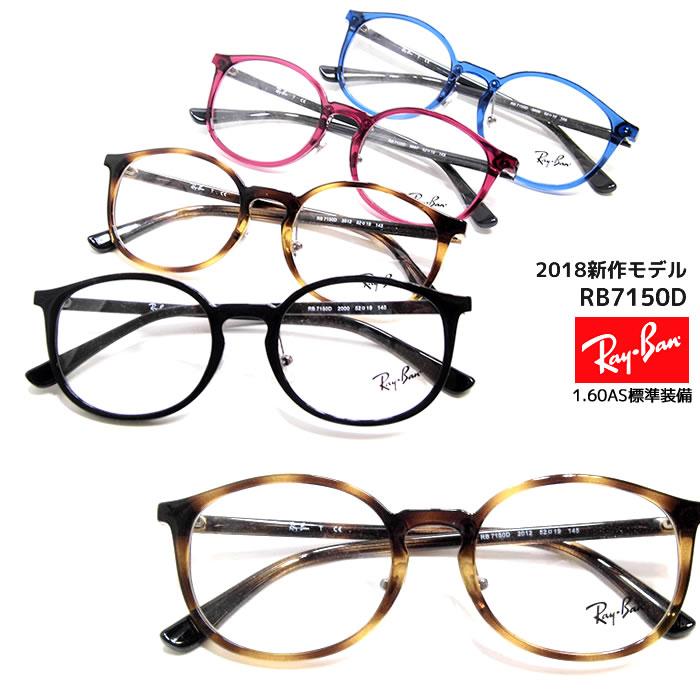 [国内正規品]Rayban(レイバン) [RD7150D] 度付メガネセット[眼鏡セット][送料無料][セル][1.60薄型非球面レンズ付][鼻パット交換可]