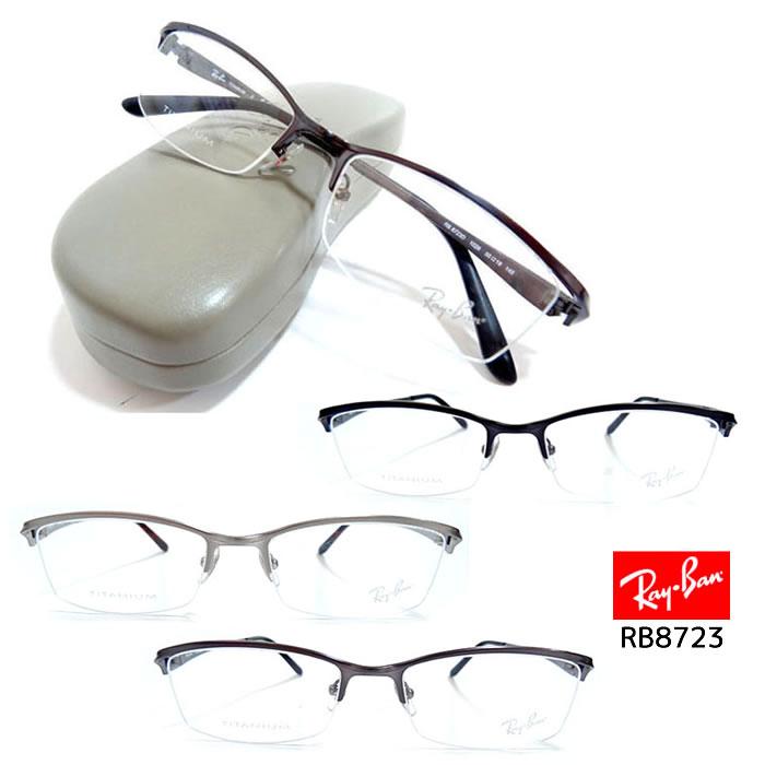 RAYBAN(レイバン)度付メガネセット[RX8723D][眼鏡セット][送料無料][メタル][ナイロール][1.60薄型非球面レンズ付]