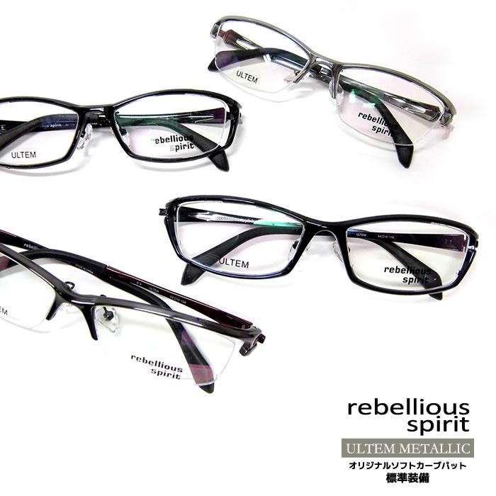 rebellious spirit ULTEM METALLIC 度付メガネセット[眼鏡セット][送料無料][ウルテム][メタル][1.60薄型非球面レンズ付][鼻パット交換可]
