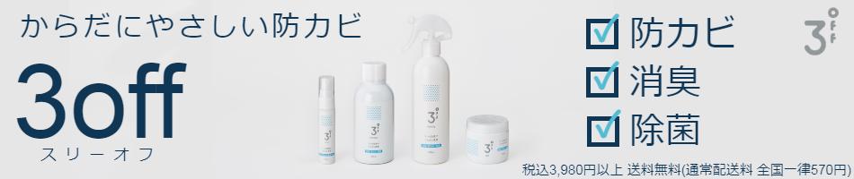 からだにやさしい防カビ 3off:除菌・防カビ・消臭。 3つの効果でたちまち清潔 3off スリーオフ