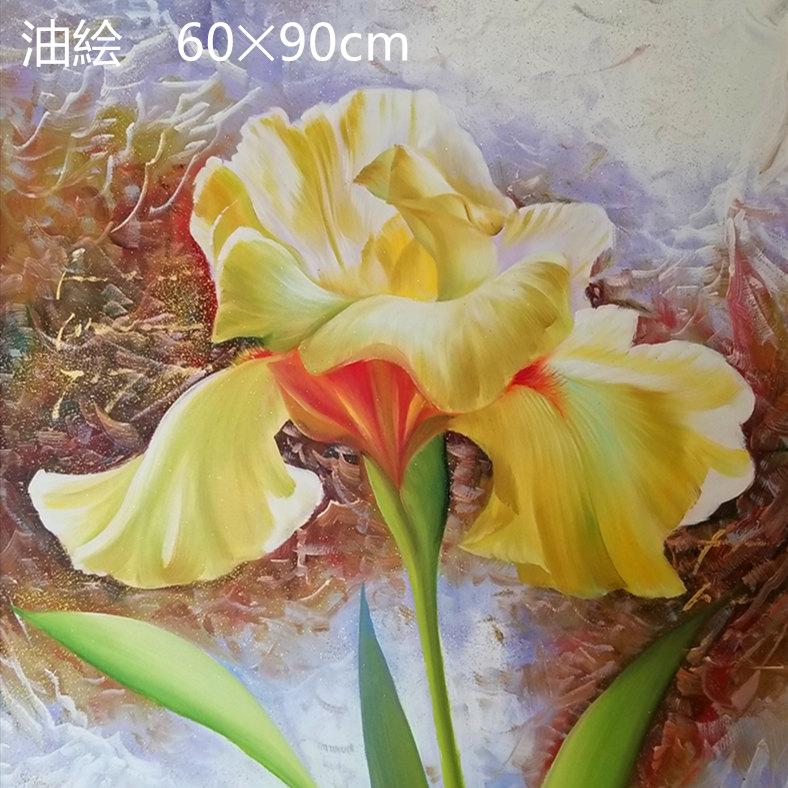 手描き油絵【フラワー】インテリア絵画 肉筆油絵 アートパネル 60×90cm 木枠張り 送料無料