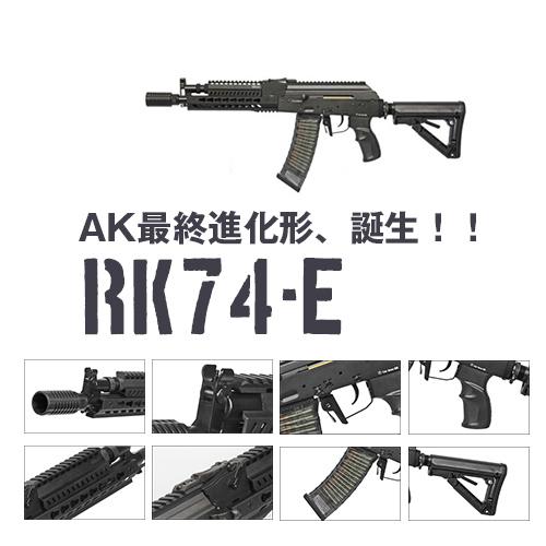 g&g 電動ガン RK74-E AK 最終進化形RK -74シリーズ【G&G電動ガン 購入後 永久保証付き】【送料無料】【レビューを書いて次回使える5%OFFクーポンゲット】【G&G オフィシャルショップ 41ミリタリー】