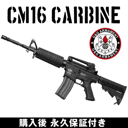 g&g 電動ガン CM16 Carbine G&G ARMAMENT エアソフトガン【G&G電動ガン 購入後 永久保証付き】【送料無料】【レビューを書いて次回使える5%OFFクーポンゲット】【G&G オフィシャルショップ 41ミリタリー】