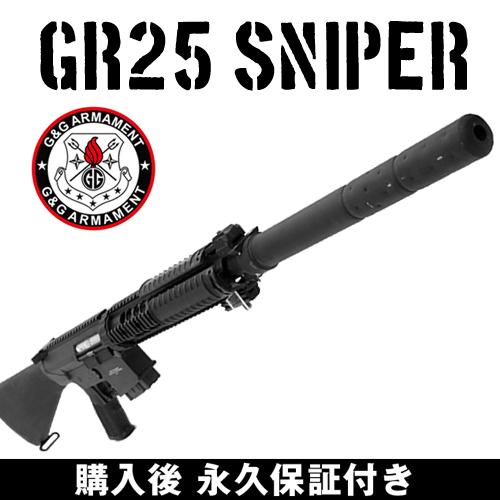 g&g 電動ガン GR25 Sniper G&G ARMAMENT エアソフトガン【G&G電動ガン 購入後 永久保証付き】【送料無料】【レビューを書いて次回使える5%OFFクーポンゲット】【G&G オフィシャルショップ 41ミリタリー】