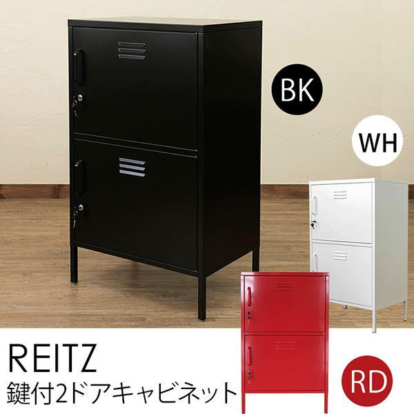2ドアキャビネット/多目的ロッカー 【幅60cm】 レッド 『REITZ』 鍵/可動棚付き スチール製【代引不可】