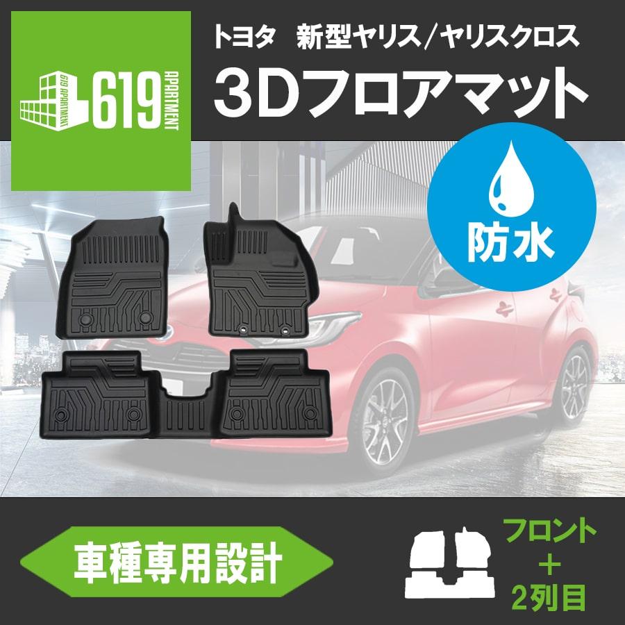 出色 ヤリス ヤリスクロス 3Dフロアマット 消臭 抗菌効果 新型 3D フロアマット 3枚セット TPE材質 立体成型 カーマット cross パーツ yaris 新入荷 流行 耐摩擦 ズレ防止 アクセサリー カスタム 耐汚れ 内装
