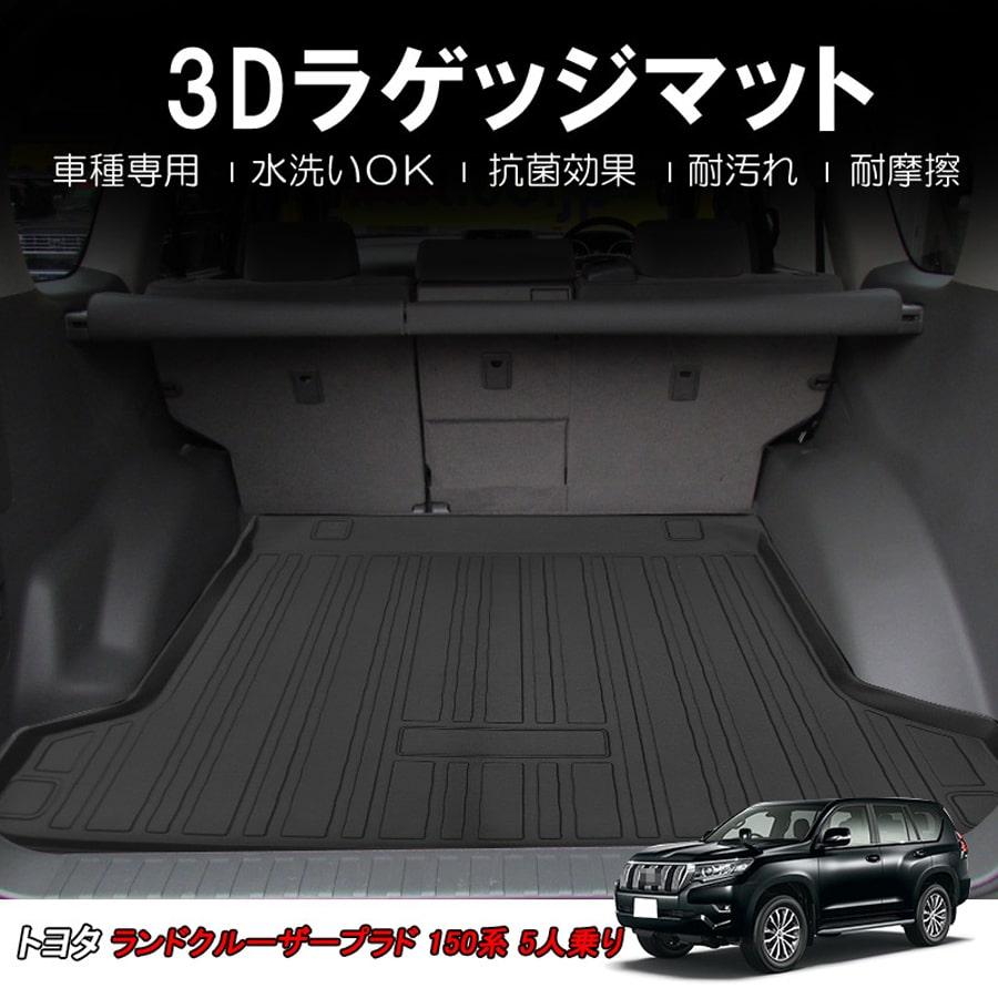 TOYOTA トヨタ ランドクルーザー 買物 訳あり商品 プラド 150系 5人乗り ラゲッジマット 3D 水洗いOK TPE材質 立体成型 ズレ防止 カスタム H25.9~H29.8 トランクマット 内装