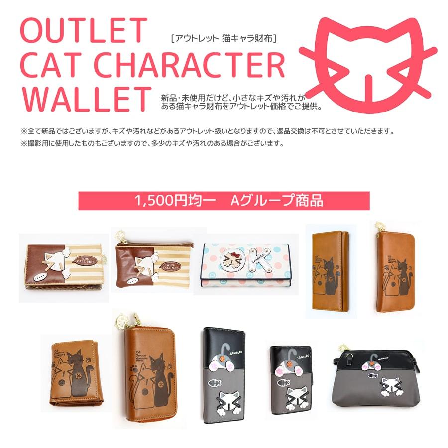 [アウトレット(個数限定)]激安 財布 ショルダー付き バッグ キーケース カード入れ カードケース レディース キッズ ガールズ 猫 かわいい おしゃれ キャラクター キャット