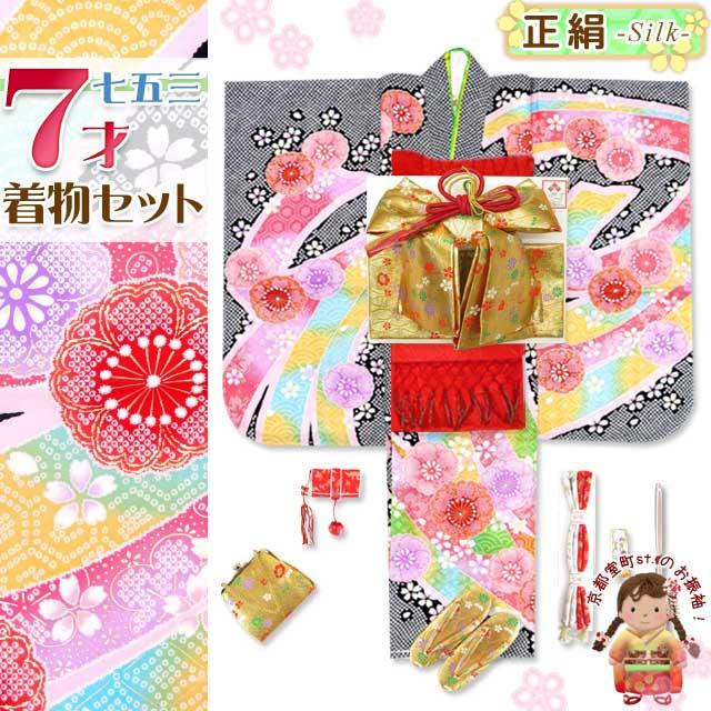 七五三 7歳 着物 正絹 女の子 絵羽柄の四つ身の着物(正絹)フルセット「黒 桜に熨斗」NIJ836s51RR