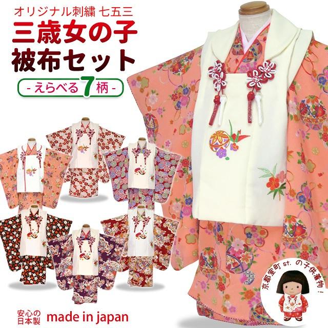 選べる6柄 七五三 3歳 女の子用 日本製 ちりめん生地の着物とオリジナル刺繍の被布コートのフルセット(合繊)ICHset [販売 購入]