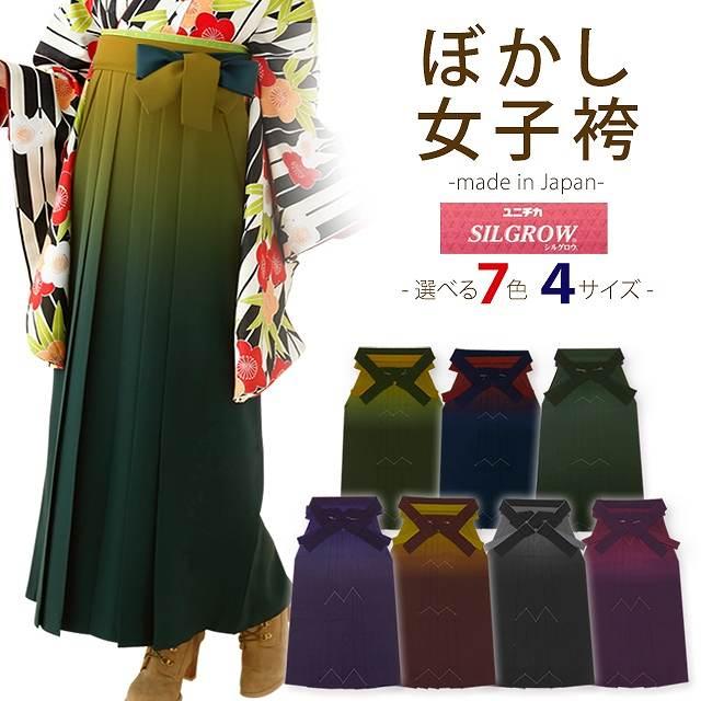 【卒業式 袴】 国産 女性用 上質生地の無地ぼかし袴 選べる7色、4サイズ[ S/M/L/2L サイズ ] KSG