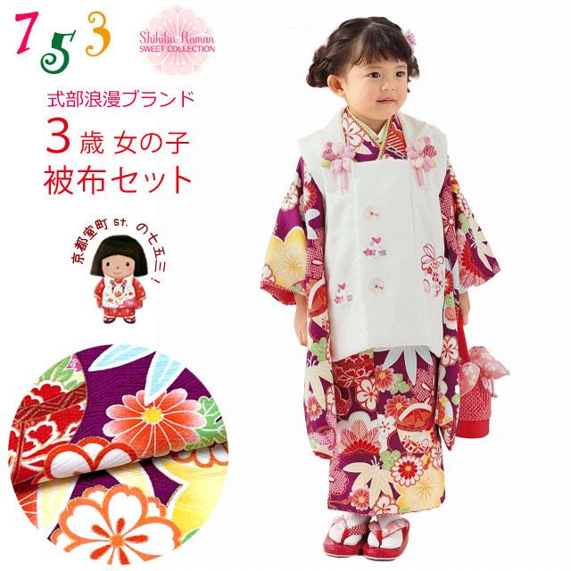 式部浪漫 2020年新作 七五三 3歳 着物セット 女の子用 被布コートセット(合繊)「赤x白系、梅柄」SR3pa-2025 [販売 購入]
