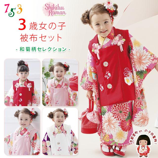 七五三 着物 式部浪漫 2020年新作 3歳 女の子 被布コートセット(合繊)「選べる5色-和菊柄-」SR3pb [販売 購入]