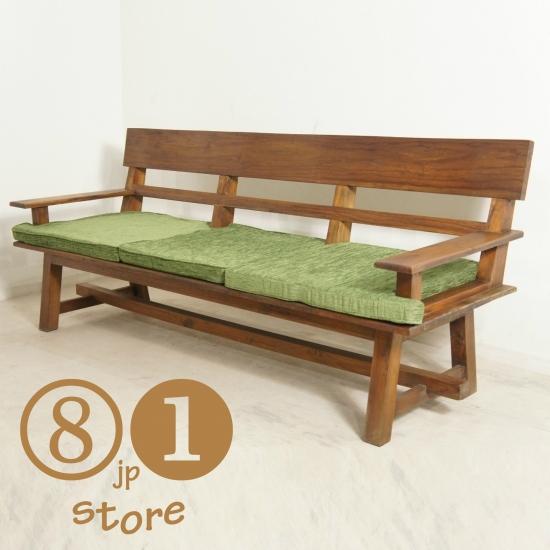 チーク総無垢 3人掛 トリプルソファ 木製 ベンチ 2m クッション 緑