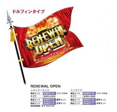 フラッピー Renewal Open ミニサイズ メディアのみ のぼり POP 送料無料 パチンコ備品 お買い得 案内 セール特価品 アピール 旗