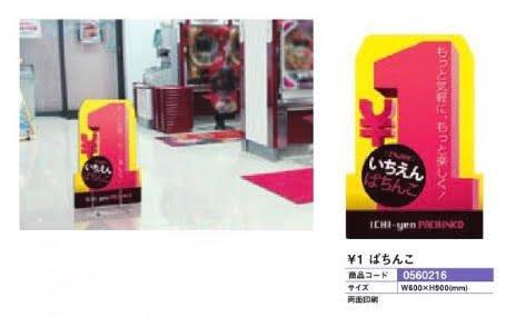 スタンドポップ \1 本物 ぱちんこ 日本 POP スタンド アピール 送料無料 パチンコ備品 案内