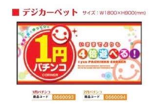 デジカーペット 2円パチンコ POP 装飾 カーペット マット パチンコ備品 オリジナル 送料無料 期間限定送料無料 アピール