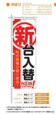 のぼり 新台装飾 ジャンボ 旗 POP 案内 送料無料 新商品 新作通販 パチンコ備品 アピール