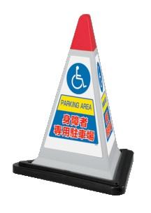 サインピラミッド 身障者専用 グレー 1個 価格 安全 警告 海外 アピール 案内 誘導 送料無料 パチンコ備品 規制