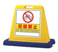サインキューブ用面板 訳あり 駐輪禁止 片面 1台 安全 警告 本日の目玉 案内 規制 誘導 送料無料 パチンコ備品 アピール
