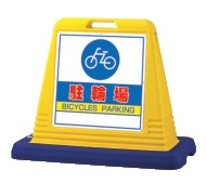 再再販 サインキューブ用面板 駐輪場 片面 1台 安全 警告 規制 誘導 案内 アピール パチンコ備品 再入荷 予約販売 送料無料