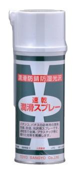速乾性潤滑スプレー300ml ついに再販開始 6本入 1箱 安心の定価販売 潤滑剤 防カビ 光沢 送料無料 防湿 パチンコ備品 スプレー