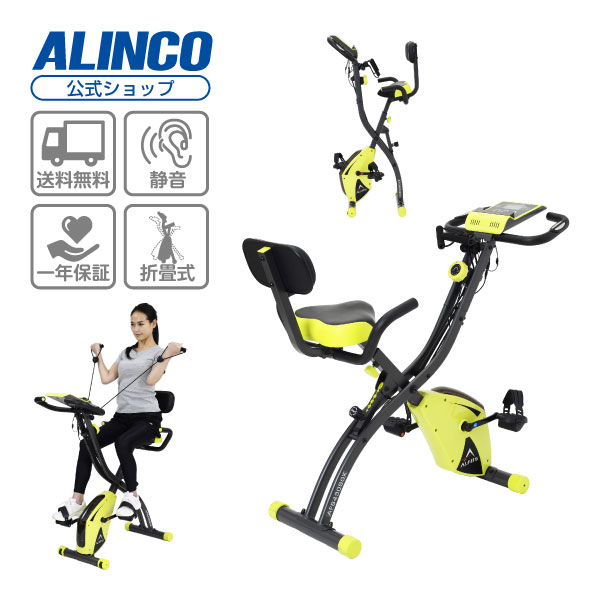フィットネスバイク アルインコ直営店 ALINCO基本送料無料 AFB4309GX コンフォートバイクIIバイク エクササイズバイク健康器具ダイエット トレーニング マグネットバイク