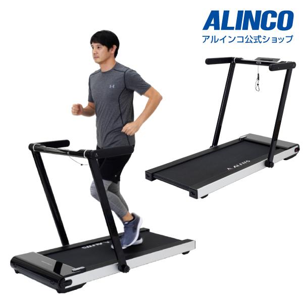 アルインコ直営店 ALINCO基本送料無料AFR1518 スタイルジョグランニングマシン ウォーカー ルームランナー健康器具 家庭用 ウォーキングマシンダイエット フィットネス