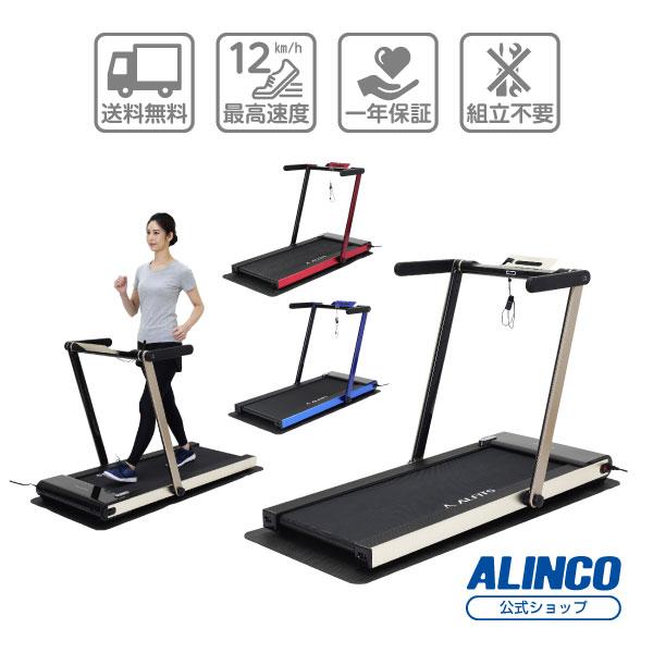 アルインコ直営店 ALINCO基本送料無料AFR1619 フラットジョグランニングマシン ウォーカー ルームランナー健康器具 家庭用 ウォーキングマシンダイエット トレーニング 有酸素運動 脚持久力 脂肪燃焼