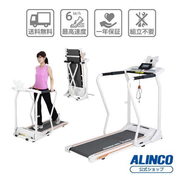 ウォーキングマシン/アルインコ直営店 ALINCO 基本送料無料 AFW3914 フラットウォーカー3914 最高時速6km/h ウォーカー ダイエット フィットネス ランニングマシン