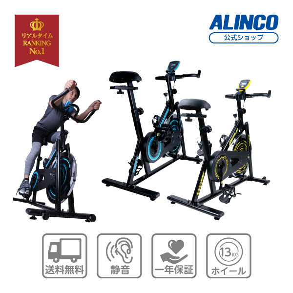 アルインコ直営店 ALINCO 基本送料無料BK1518 スピンバイク1518スピンバイク フィットネス エクササイズ健康器具 家庭用 自転車トレーニング 有酸素運動 脚 無酸素運動 脂肪燃焼