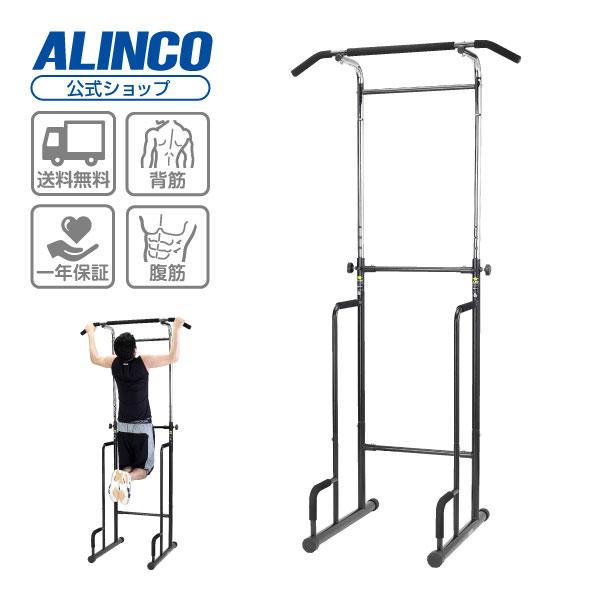 アルインコ直営店 ALINCO 基本送料無料EX900T 懸垂マシンストレッチ 懸垂 ぶら下がり健康器ぶら下がり 懸垂 懸垂器具 背筋 チンニング筋トレマシン ホームジム 肉体改造