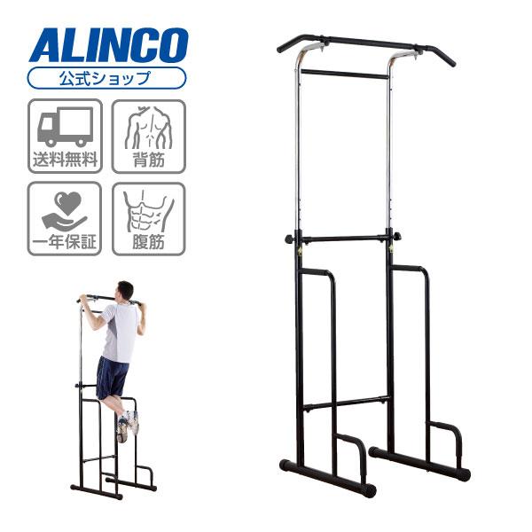懸垂マシンアルインコ直営店 ALINCO基本送料無料FA900A 懸垂マシンストレッチ 懸垂 筋力 トレーニングフィットネス 健康器具 エクササイズマシーン 懸垂ジム 肉体改造