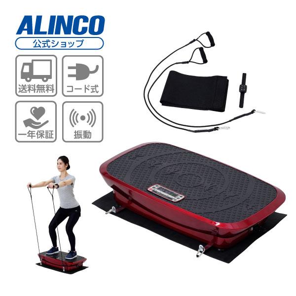 乗るだけ振動エクササイズ!筋トレ、血行促進に アルインコ直営店 ALINCO基本送料無料FAV4319R バランスウェーブ ルージュ血行促進 筋トレ 乗るだけフィットネス diet 器具 転倒防止 エクササイズ