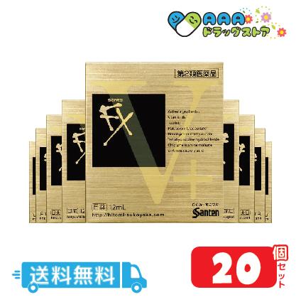 【第2類医薬品】サンテFX Vプラス(12mL)|送料無料|20個セット【サンテ】