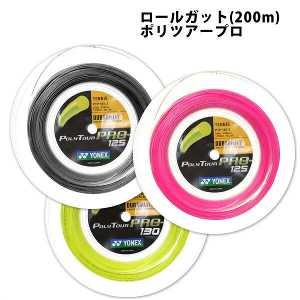 日本限定 安値 ネット最安値挑戦中 9 9-11は5%クーポン ガット ヨネックス 102rptp 200m ポリツアープロ ロールガット