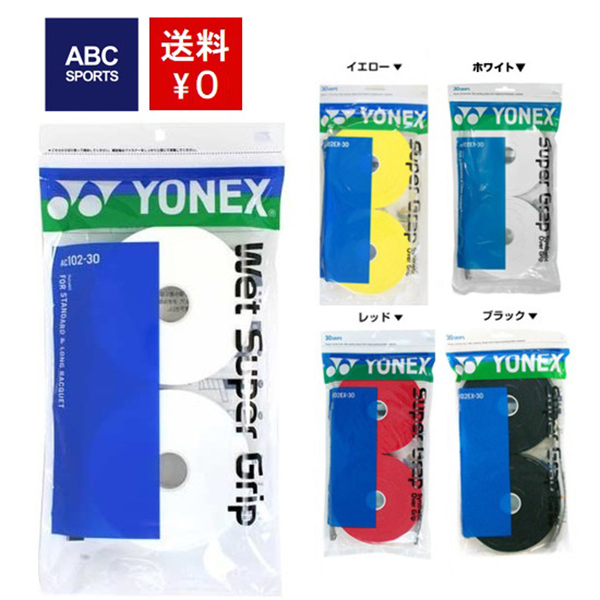 送料無料 即日出荷 最安値挑戦 お徳用30本 人気 9 9-11は5%クーポン ヨネックス ウェットスーパー グリップテープ 新作からSALEアイテム等お得な商品 満載 YONEX ac102 GRAP 30本入り オーバーグリップテープ 硬式テニス SUPER g-supergrap-30wt AC102EX-30 奉呈