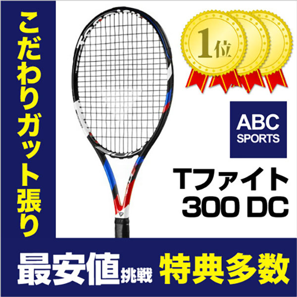 [ラケット](送料無料)テクニファイバー Tファイト 300DC ATP(300g)(14fi30067)