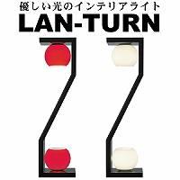 フロアーランプ「LAN-TURN」