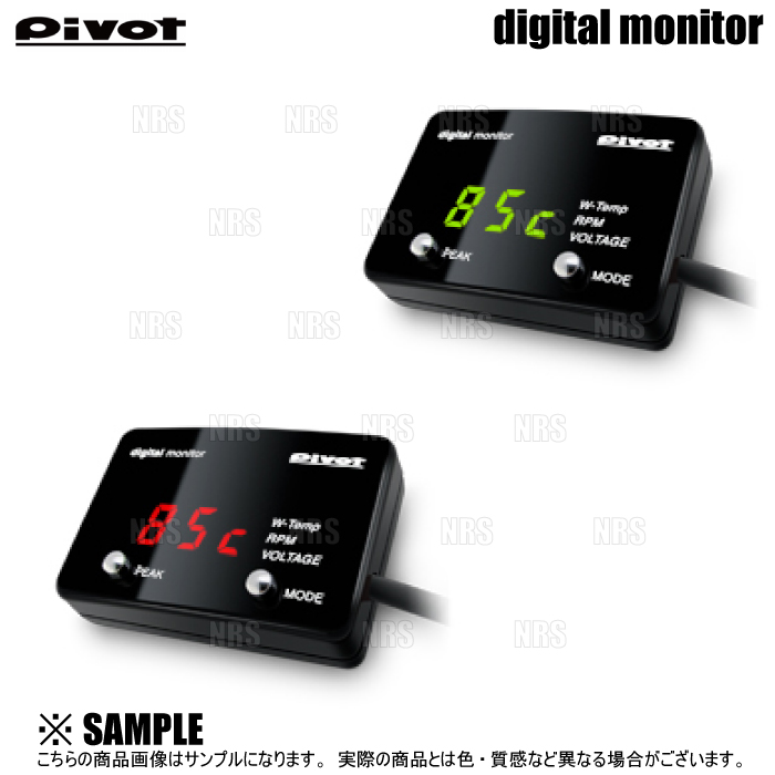 PIVOT ピボット DIGITAL MONITOR デジタルモニター (グリーン) エクストレイル ハイブリッド T32/HT32/HNT32 MR20DD H25/12~ (DMC-G