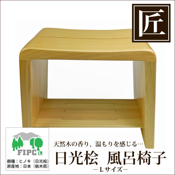 【代引不可】高級日光桧 匠の風呂椅子(癒し)