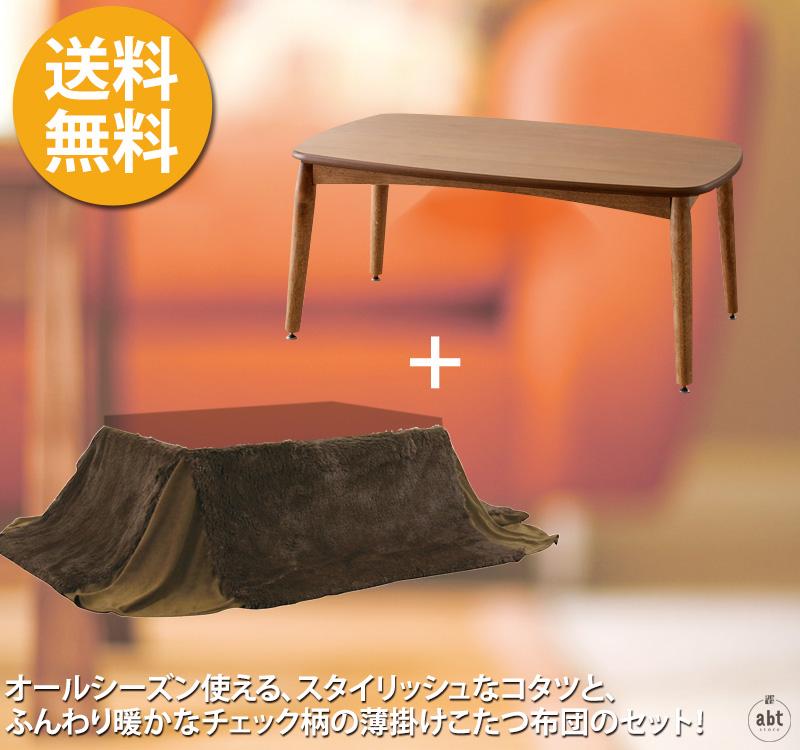 【送料無料】2WAYこたつテーブル 90×55cm & スリムこたつ掛布団 200×170cmのセット|コタツ|長方形|電気ごたつ|家具調|おしゃれ|ヒーター[メーカー直送品/同梱不可][代引き利用不可](メール便不可)