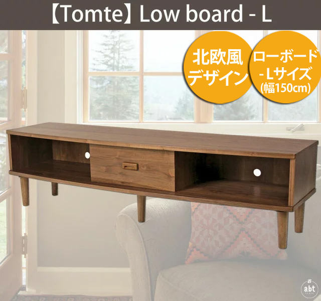 "[43%OFF][送料無料]ローボード-Lサイズ ""Tomte""(トムテ)|トール|幅150cm|高さ42cm|家具|テレビの台|TV収納家具|シェルフ|リビング|ベッドルーム|待合室|壁|戸棚|ディスプレイ|収納[メーカー直送品/同梱不可][代引き利用不可](メール便 不可)[生活]"