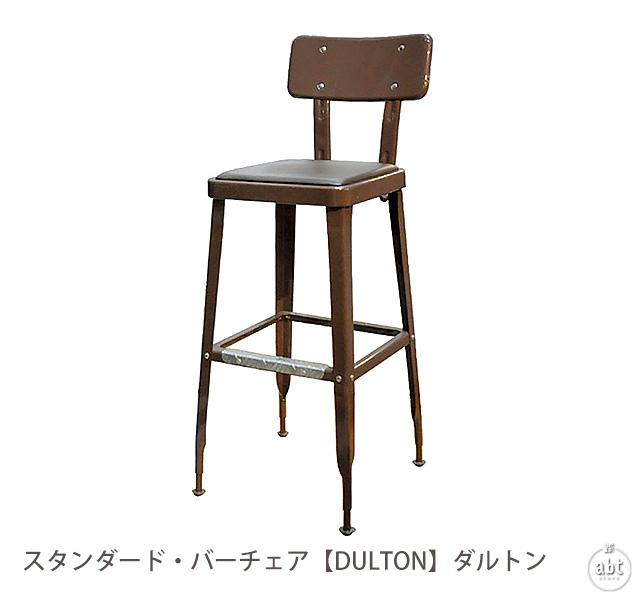【送料無料】スタンダード・バーチェア【DULTON】ダルトン|椅子|イス|背もたれ|バーチェア|カウンターチェア|ヴィンテージ風|シンプル|おしゃれ|かわいい|デザイン|[メーカー直送品/同梱不可][代引き利用不可](メール便不可)[生活]