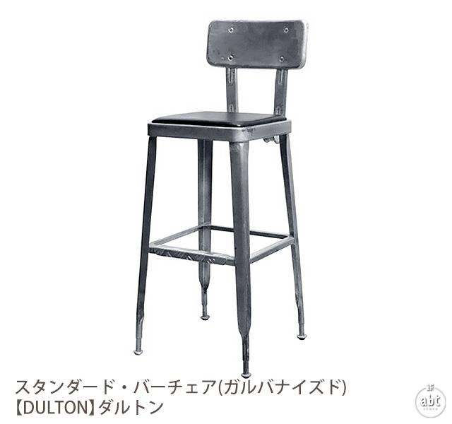 【送料無料】スタンダード・バーチェア(ガルバナイズド)【DULTON】ダルトン|椅子|イス|背もたれ|バーチェア|カウンターチェア|ヴィンテージ風|シンプル|おしゃれ|かわいい|デザイン|[メーカー直送品/同梱不可][代引き利用不可](メール便不可)[生活]